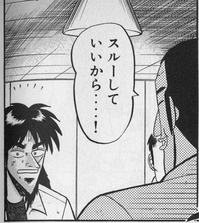 kaiji-hantyo2