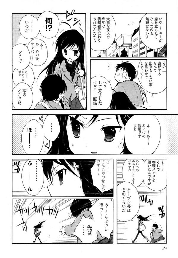 黒雪姫-4-2