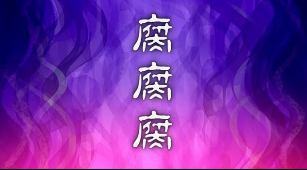 Y(人類は衰退しました)腐腐腐-2
