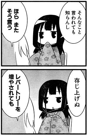 三尋木咏プロ-存じ上げぬ-2