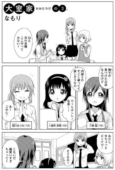 大室家3話-撫子クラスメイト-1