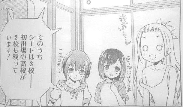 ギバード 桜子&志崎 綾&山谷 ひな-咲101話