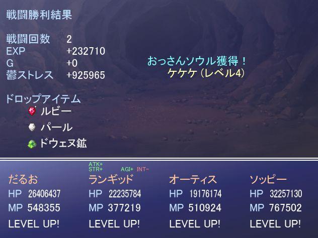 utu-doukutsu-Lv4soul-1