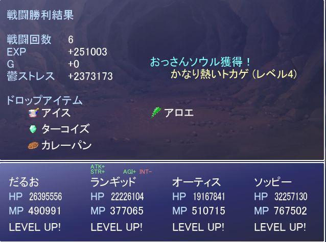 utu-doukutsu-Lv4soul-2