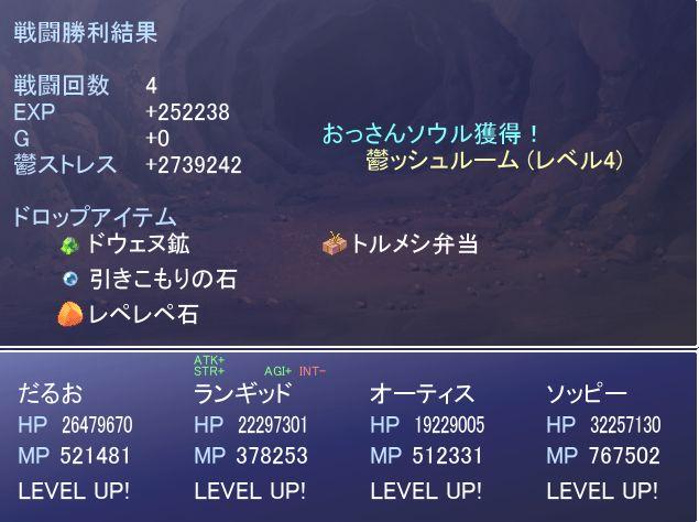 utu-doukutsu-Lv4soul-3