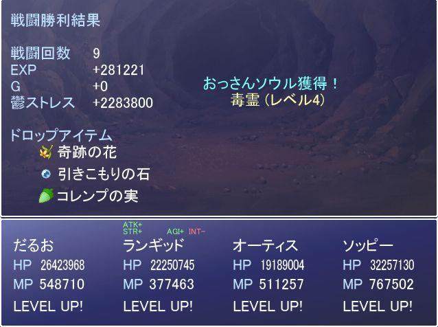 utu-doukutsu-Lv4soul-4