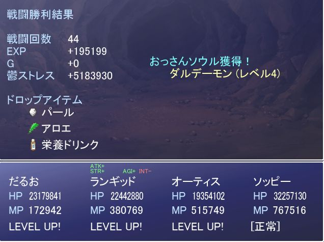 utu-doukutsu-Lv4soul-5