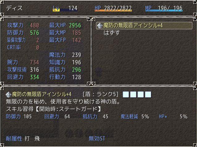 『魔防の無限盾アインシル+4』2