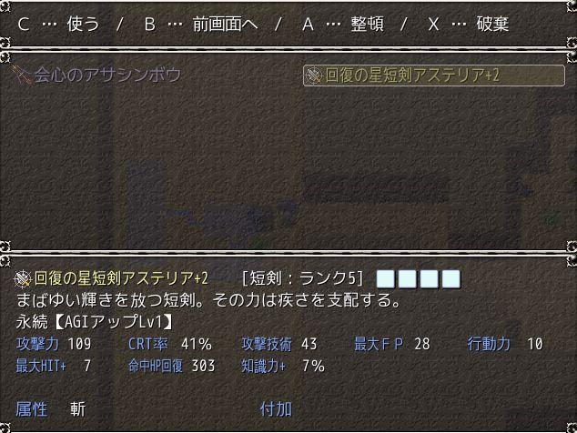 『回復の星短剣アステリア+2』2