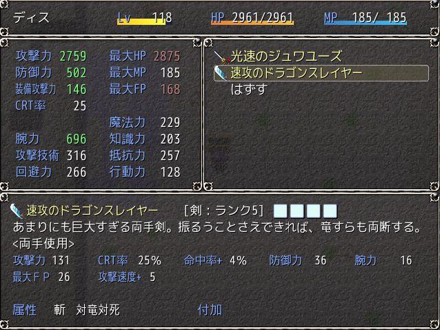 『速攻のドラゴンスレイヤー』2
