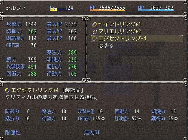 『エグゼクトリング+4』