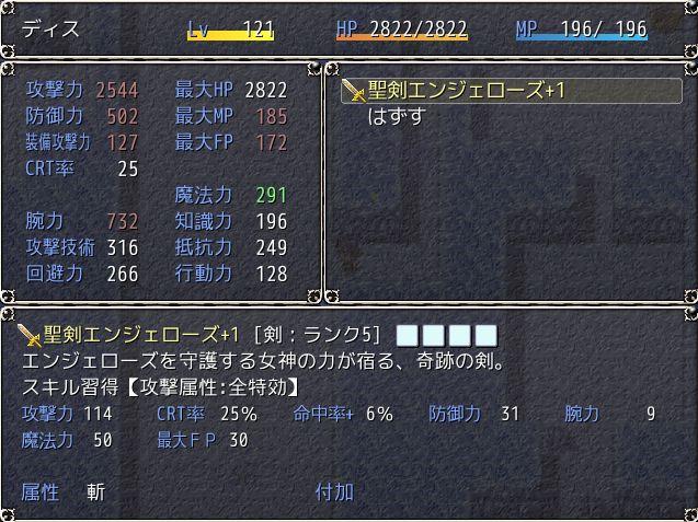 『聖剣エンジェローズ+1』2