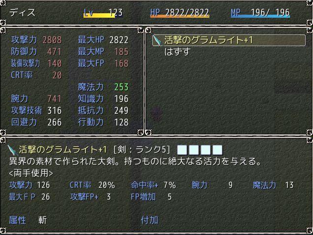 『活撃のグラムライト+1』2