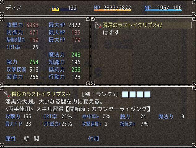 『瞬殺のラストイクリプス+2』2