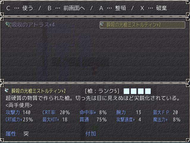 『瞬殺の光槍ミストリティン+2』