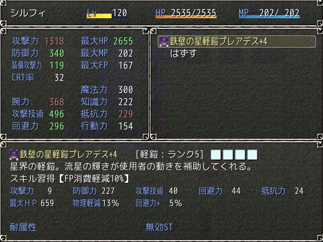 『鉄壁の星軽鎧プレアデス+4』2