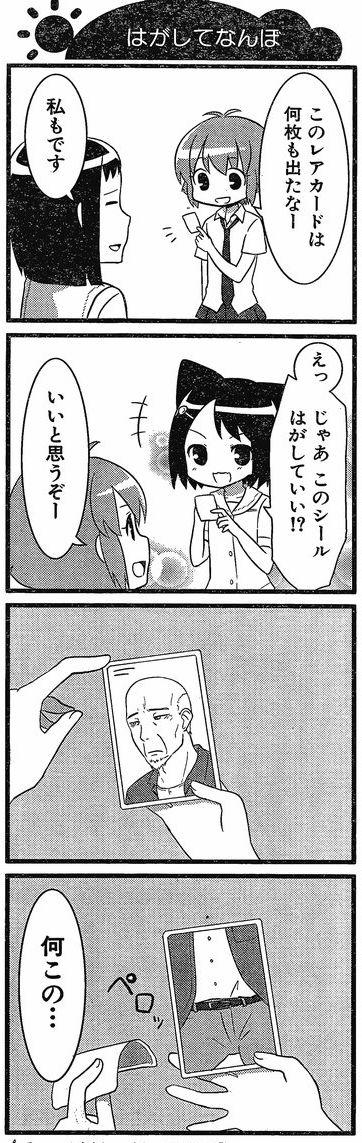 咲日和-大沼秋一郎プロカード