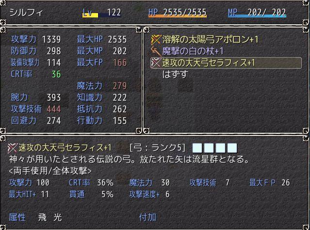 『速攻の大天弓セラフィス+1』2