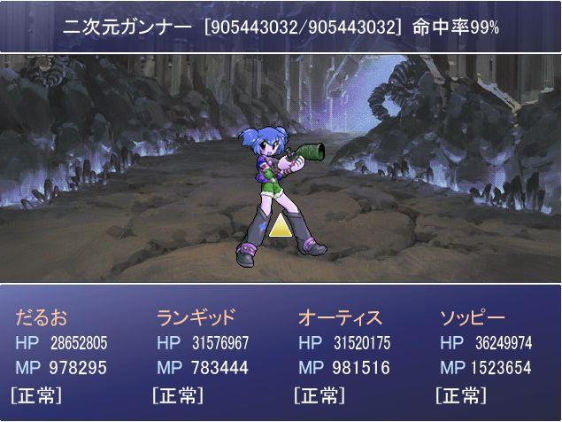 91F~99F:【二次元ガンナー】HP