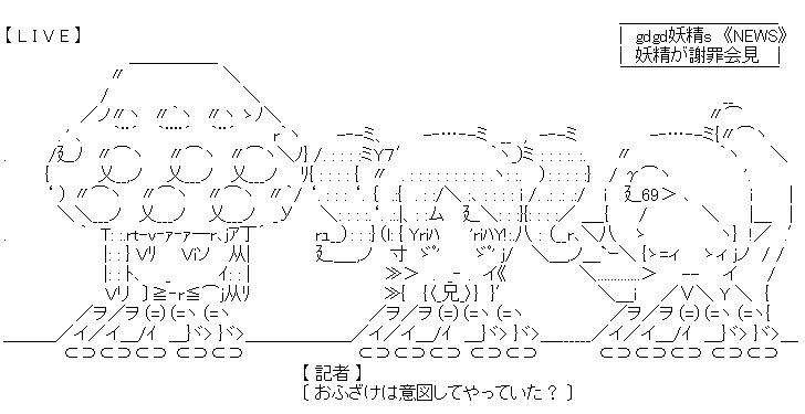gdgd妖精s/謝罪会見(ピクピク&シルシル&コロコロ)-1