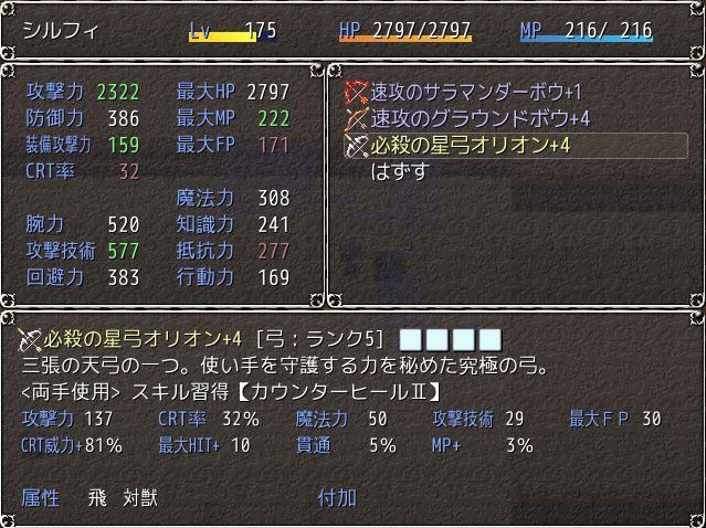 egg-14.1-f-orion+4