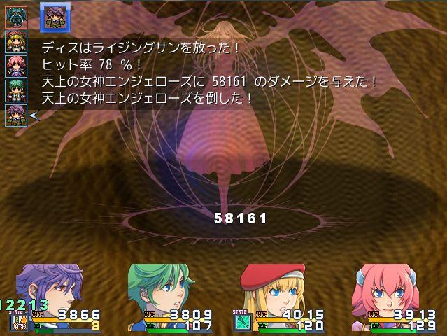 『天上の女神エンジェローズ』-5
