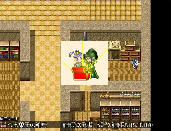イリス部屋に向かう途中で秘宝『☆お菓子の箱舟』ゲット!(゚∀゚)