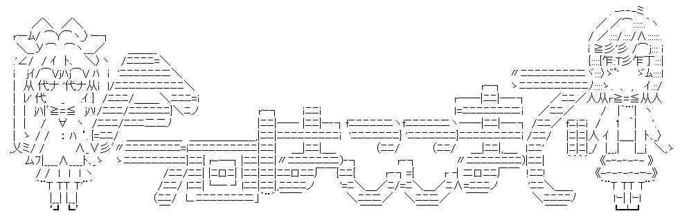 宮内れんげ&一条蛍(ED)(のんのんびより)-AA-1