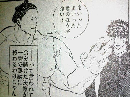 金隆山康隆&佐藤十兵衛(喧嘩商売/喧嘩稼業)-2