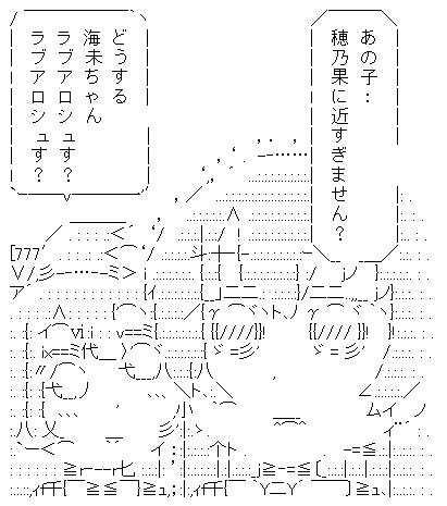 園田海未&南ことり(ラブライブ!)ラブアロシュす?-AA-1
