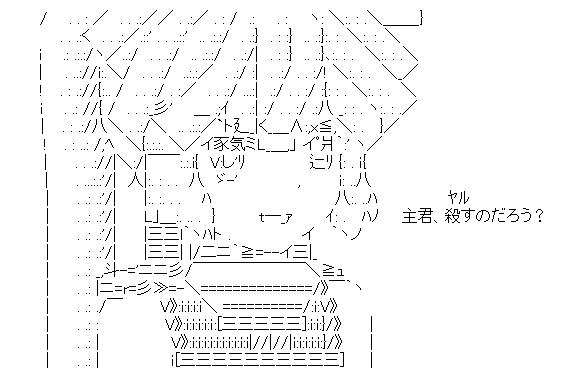 アカツキ(ログ・ホライズン)-AA1