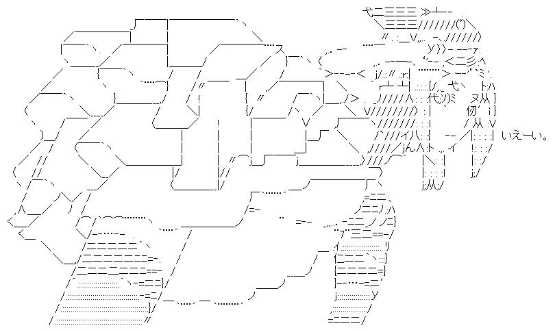 斧乃木余接-AA1