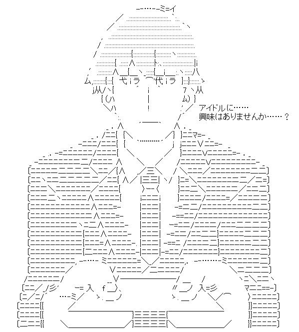 プロデューサー (武内P)(アイドルマスターシンデレラガールズ)-AA1