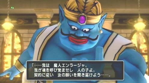 魔人エンラージャ(ドラゴンクエスト10)-2