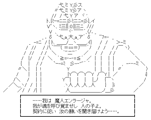 魔人エンラージャ(ドラゴンクエスト10)-AA1