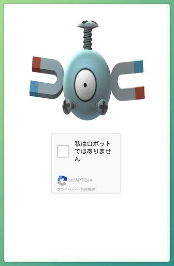 コイル警備員 (ポケットモンスター)-2