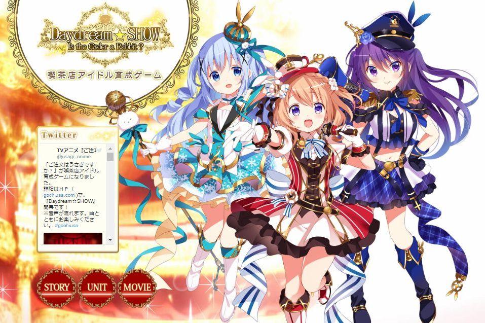 ごちうさ:喫茶店アイドル育成ゲームDaydream☆SHOW-1