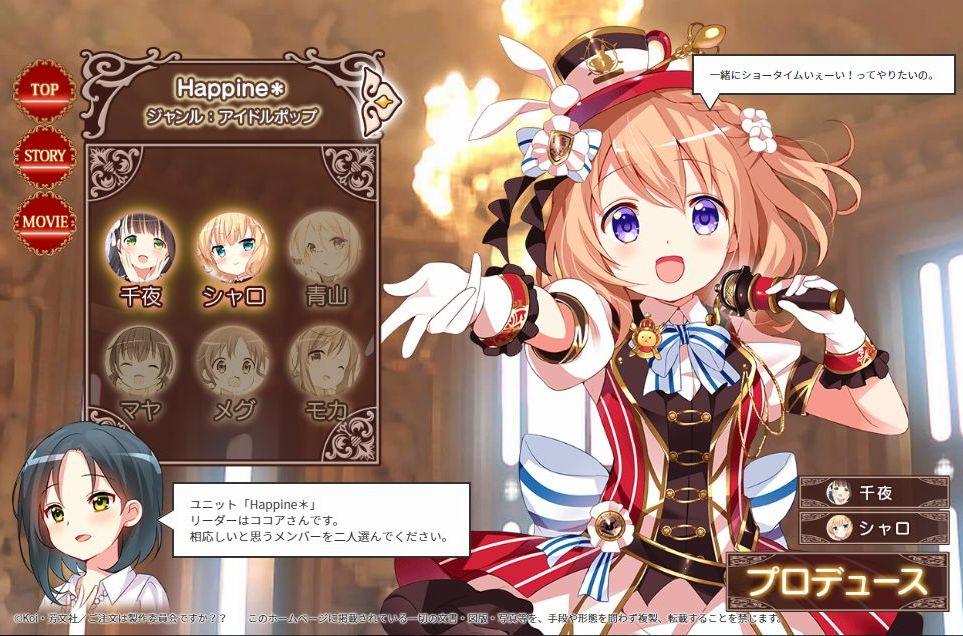 ごちうさ:喫茶店アイドル育成ゲームDaydream☆SHOW-2