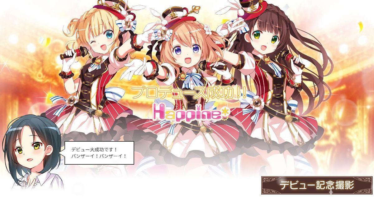 ごちうさ:喫茶店アイドル育成ゲームDaydream☆SHOW-3