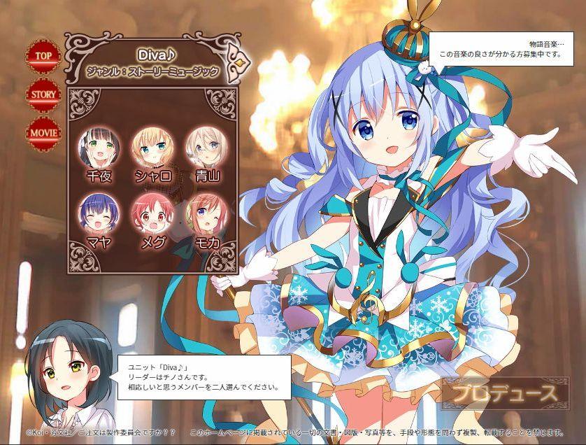 ごちうさ:喫茶店アイドル育成ゲームDaydream☆SHOW-5