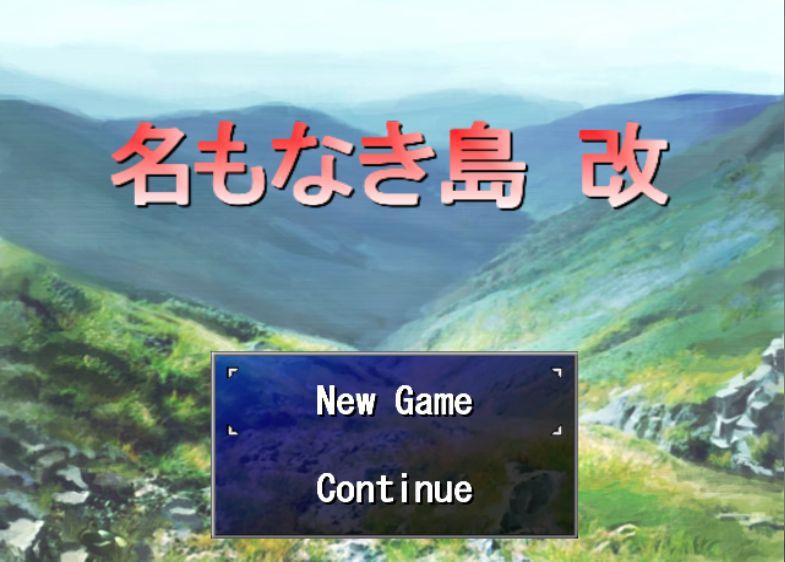 名もなき島改-1