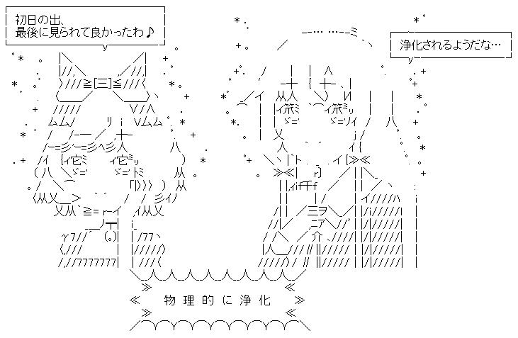 ソフィー・トワイライト&エリー(となりの吸血鬼さん)-AA1